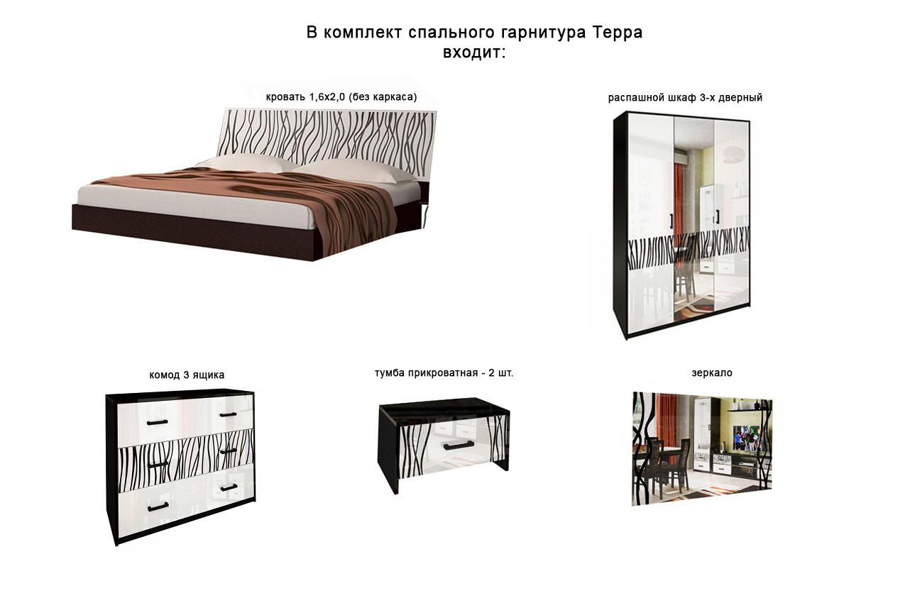 Спальня Терра купить