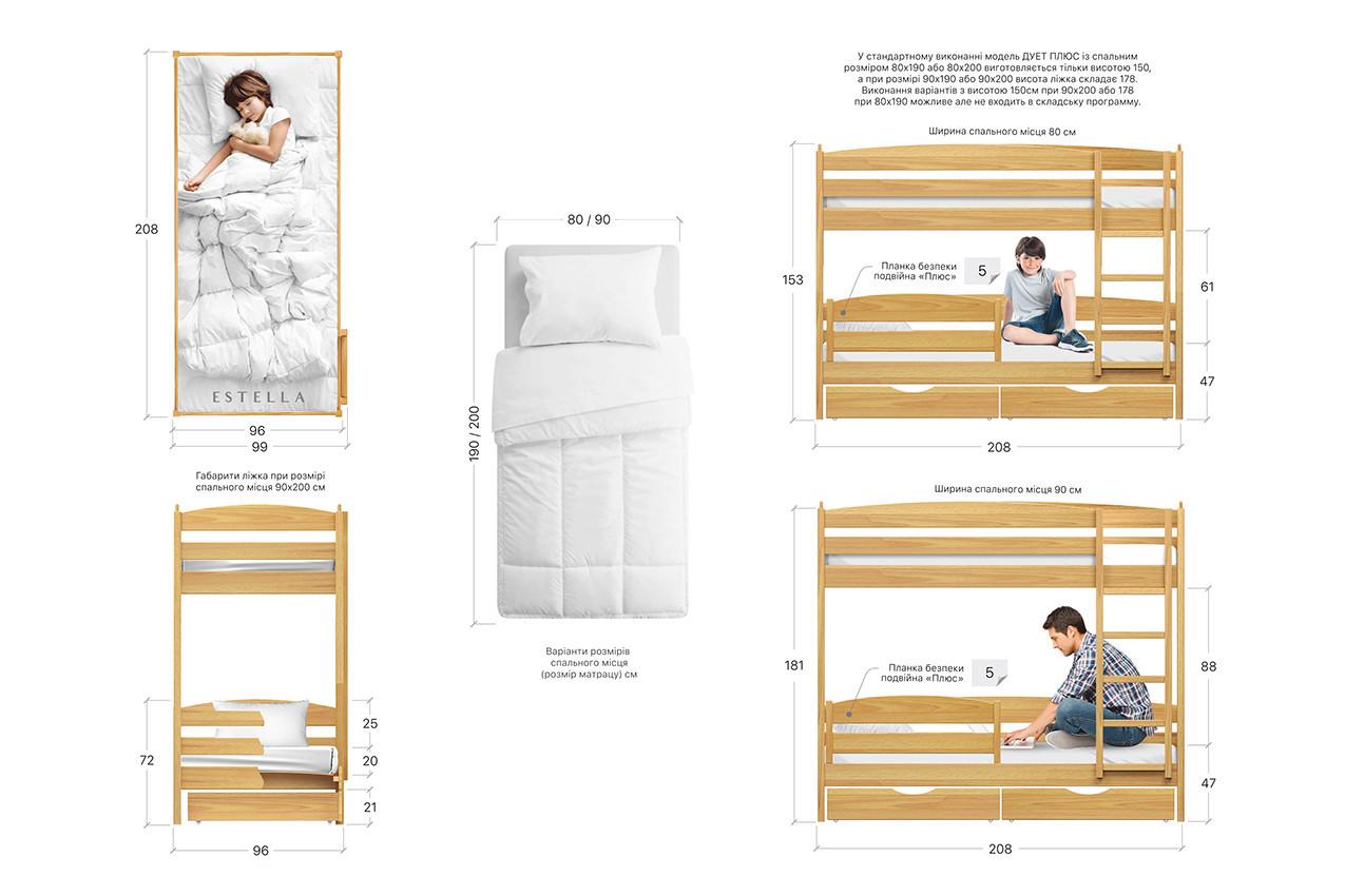 Двухъярусная кровать Дуэт Плюс ціна