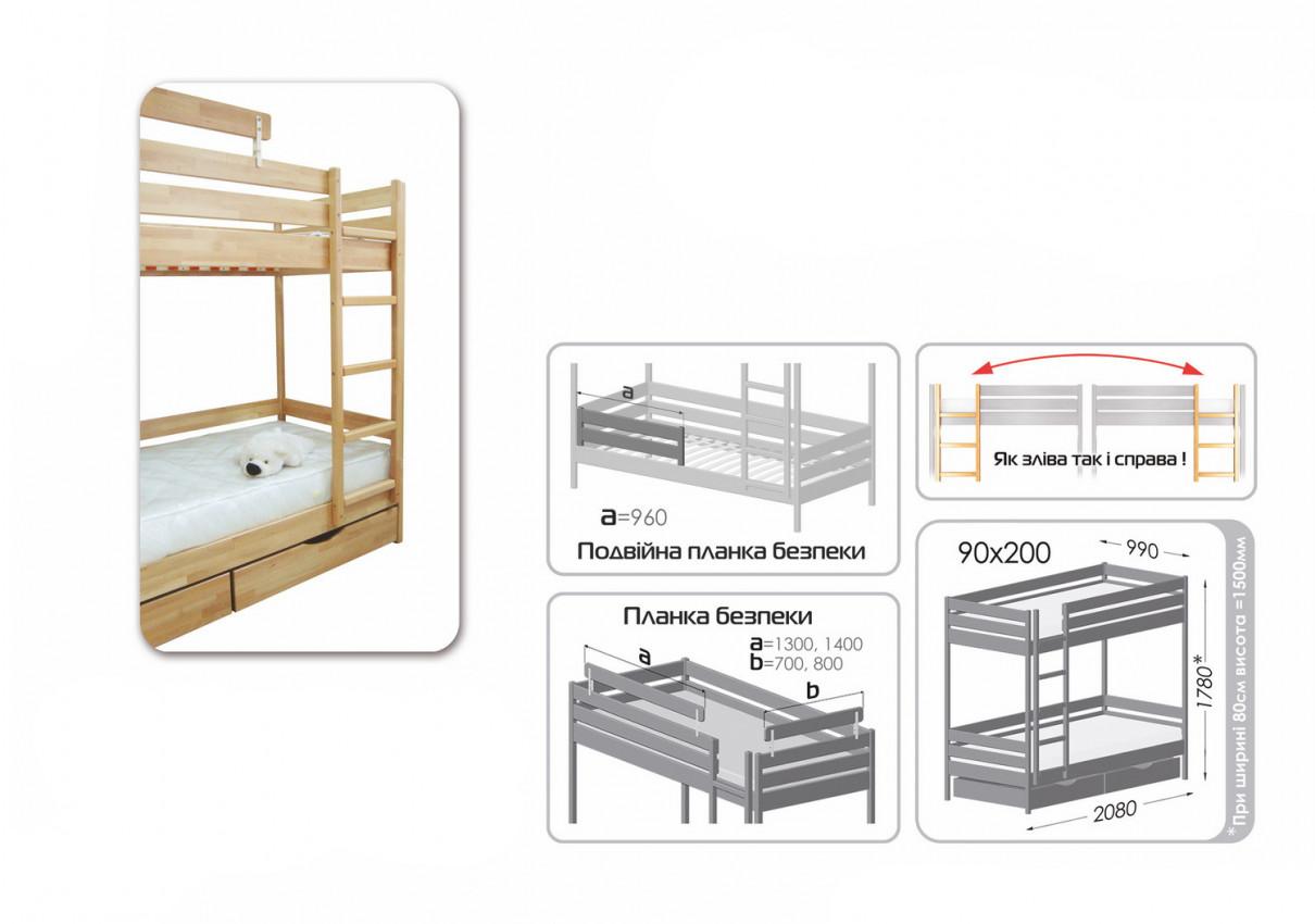 Двухъярусная кровать Дуэт в Украине