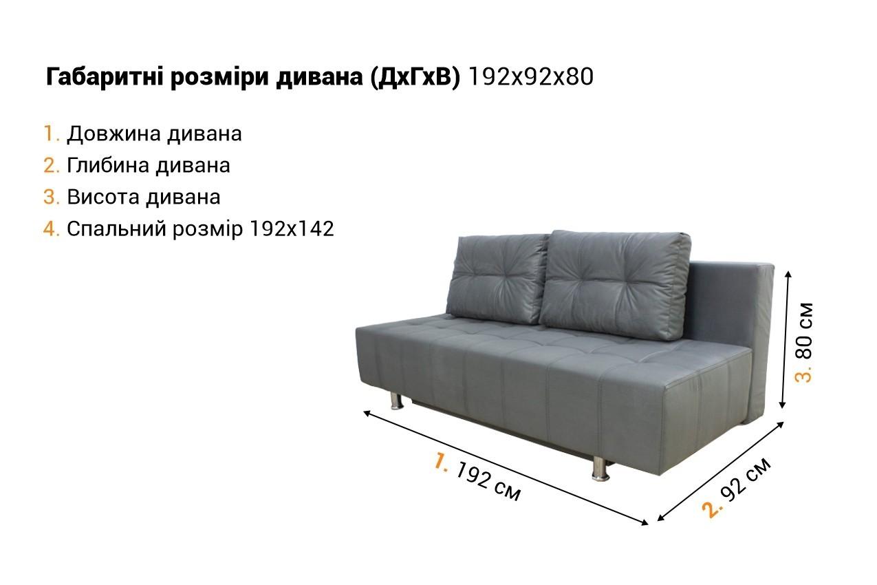 Прямой диван Benefit 41 в Украине