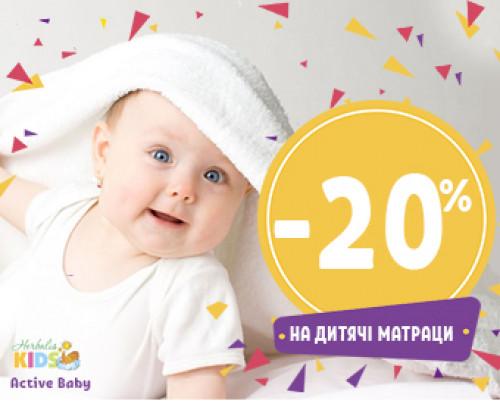 -20% на детские матрасы!