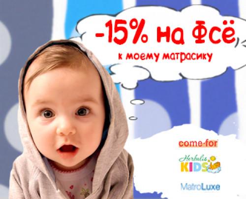 При покупке детского матраса скидка -15% на аксессуары