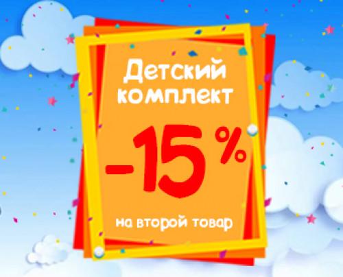 Детский комплект: -15% на второй товар