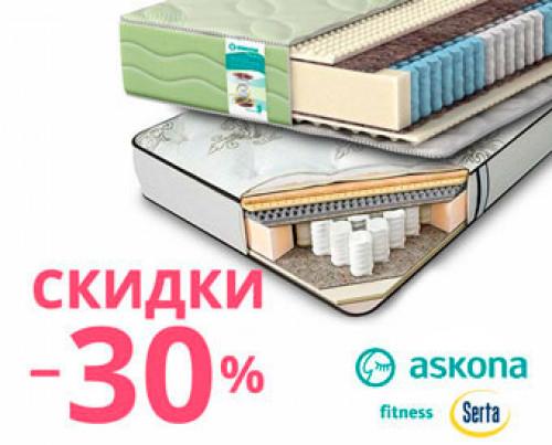 Скидки на матрасы Askona
