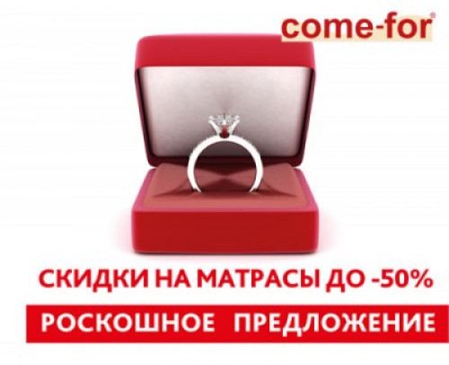 Скидка на товары от Come-For до 50%
