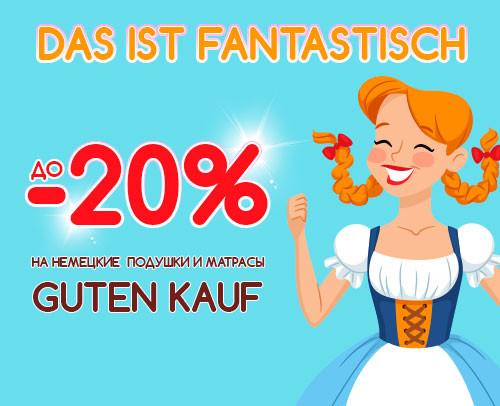 -20% на немецкие ортопедические подушки!