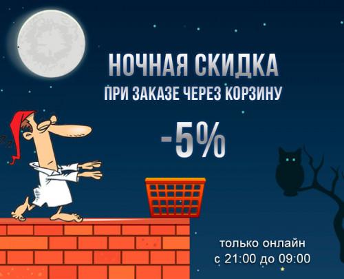 Ночные скидки