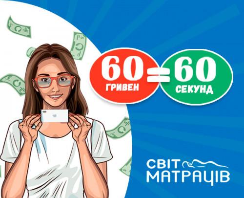 60 грн за 60 секунд
