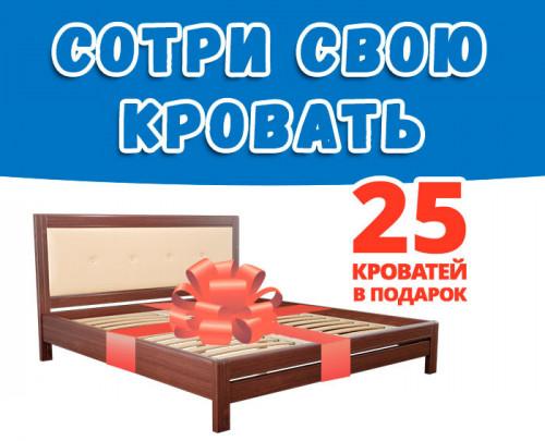 Сотри свою кровать