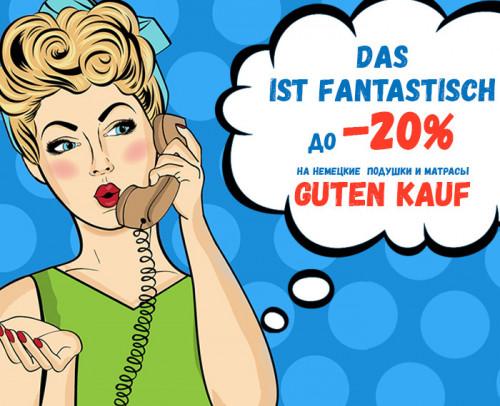 - 20% на немецкие ортопедические матрасы и подушки
