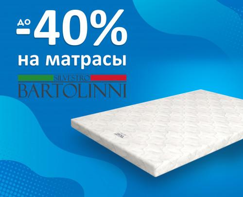 """Скидка до - 40% на матрасы ТМ """"Bartolini"""""""