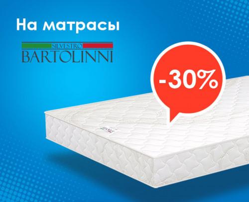 """Скидка до - 30% на матрасы ТМ """"Bartolini"""""""