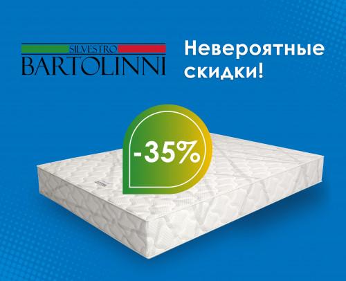 "Скидка до - 35% на матрасы ТМ ""Bartolinni"""