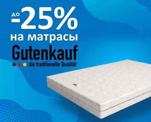 """Скидка до - 25% на матрасы ТМ """"Gutenkauf"""""""