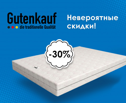 """Скидка до - 30% на матрасы ТМ """"Gutenkauf"""""""