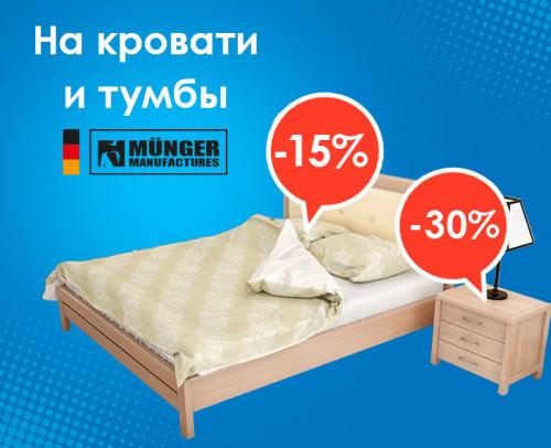 Скидка до - 30% на мебель от производителя Munger