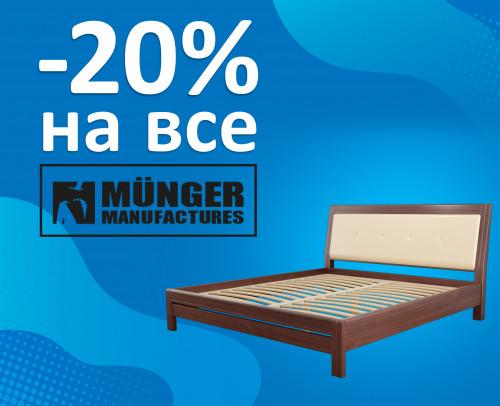 Скидка до - 20% на мебель от производителя Munger