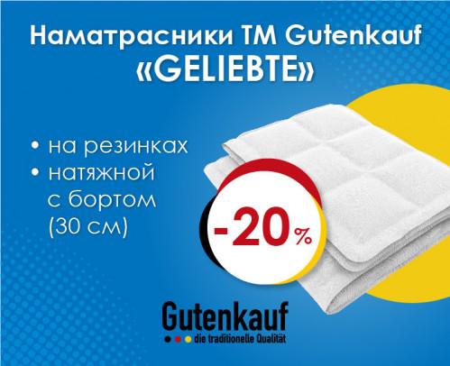 Скидка -20% на наматрасники Geliebte