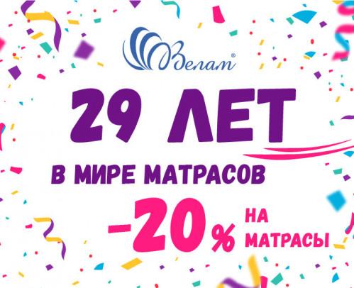 29 лет в мире матрасов