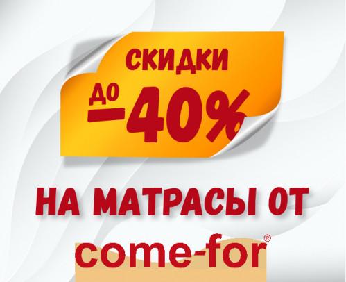 Скидки до - 40 % на матрасы от производителя Come-for