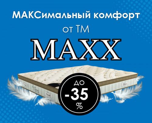 Эксклюзивные матрасы от производителя MAXX