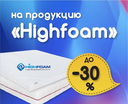 Скидки до - 30% на продукцию от производителя Highfoam