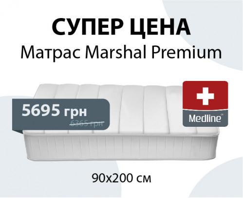 Специальная цена на матрас Marshal Premium