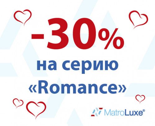Скидка на матрасы MatroLuxe - Romance