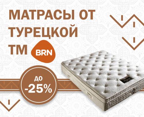 Скидки до - 25% на матрасы от турецкого производителя BRN