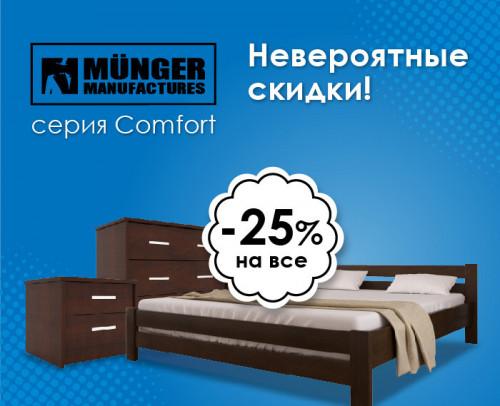 Скидки на кровати и тумбы от производителя Munger