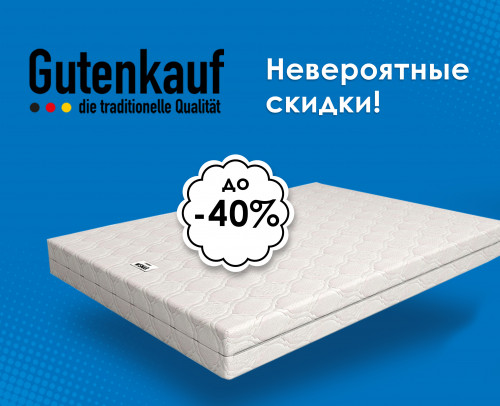 Скидка 40% на немецкие матрасы от производителя Gutenkauf