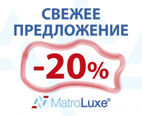 Скидки - 20% на матрасы Matroluxe