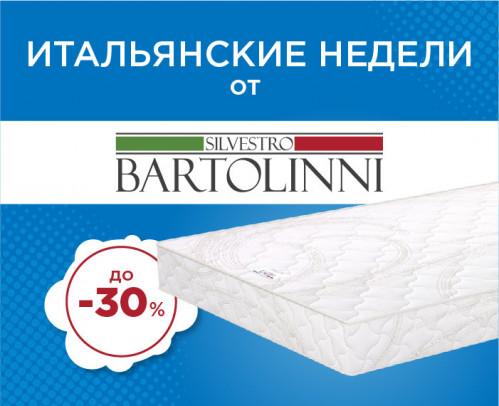 "Скидка до - 30% на матрасы ТМ ""Bartolinni"""