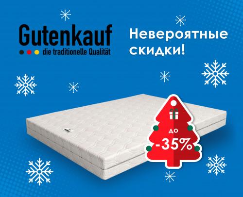 Невероятные скидки на матрасы от немецкого производителя Gutenkauf