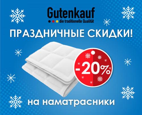 Скидка -20% на наматрасники Gutenkauf