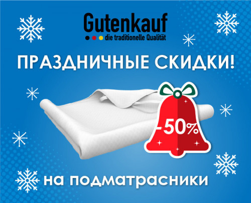 Скидка -50% на подматрасник Gutenkauf Standart