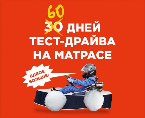 60 дней тест-драйва на матрасе