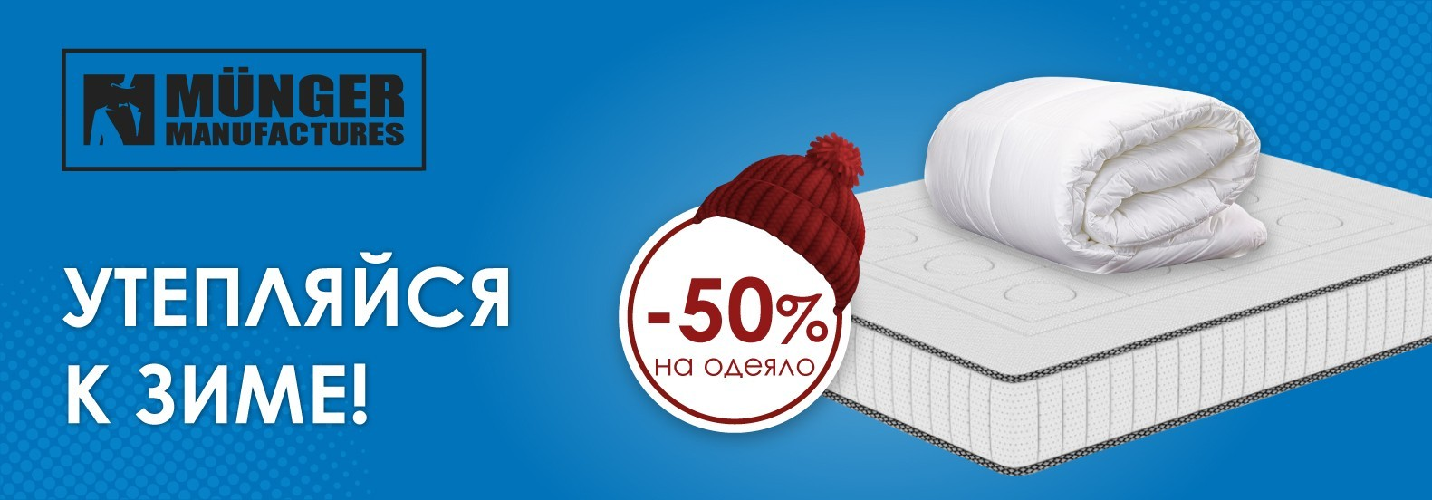 Утепляйся к зиме: -50% на одеяло