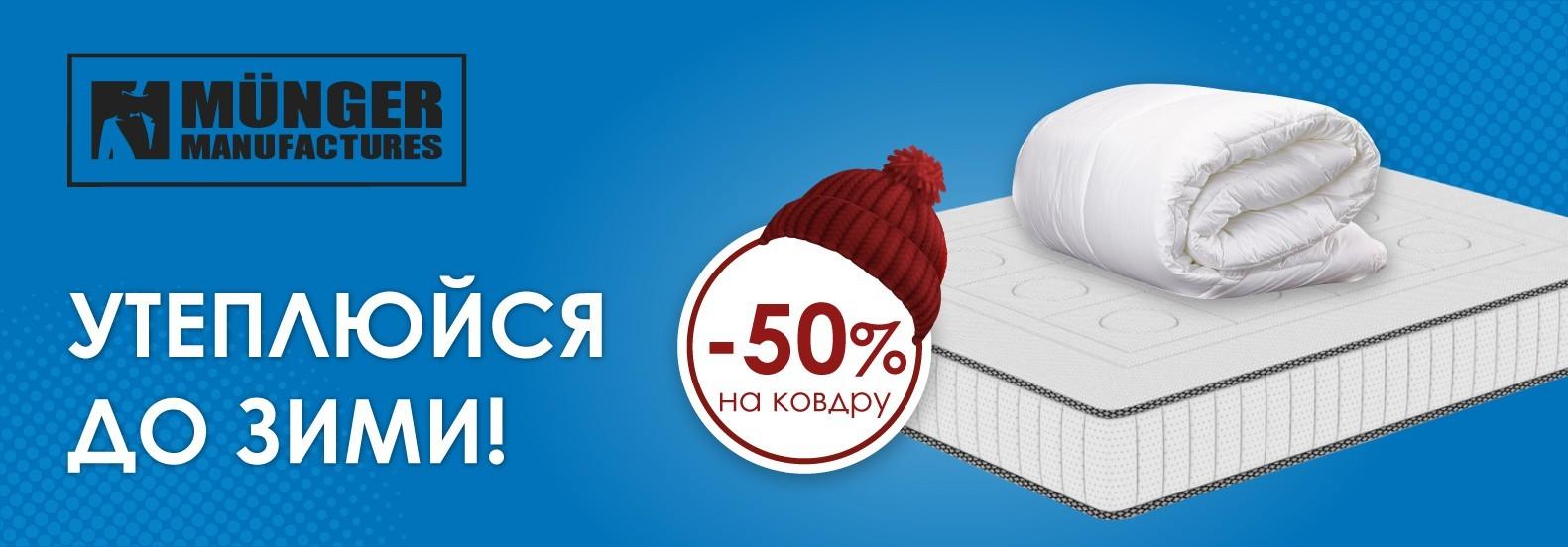 Утеплюйся до зими: -50% на одело